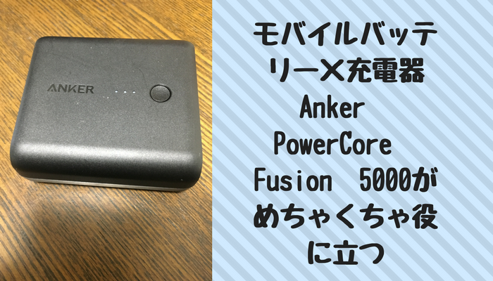 Anker-PowerCore-Fusion-5000