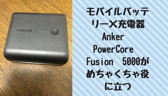 Anker-PowerCore-Fusion-5000