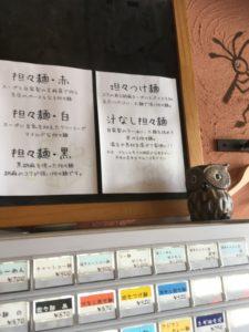 栄龍軒 担々麺 3種の味