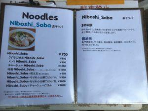 The Noodle&Saloon Kiriya メニュー