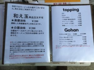 The Noodle&Saloon Kiriya 和え玉